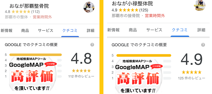 GoogleMapでの口コミで高評価を頂いています!!