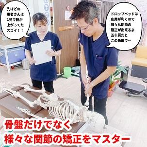 骨盤だけでなく様々な関節の矯正をマスター